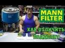 ОСТОРОЖНО ПОДДЕЛКА MANN FILTER как отличить подделку МАН фильтр МАНН