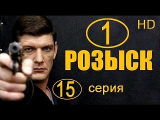 Розыск 1 сезон 15 серия HD  смотреть все серии
