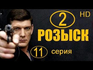 Розыск 2 сезон 11 серия HD  смотреть онлайн все серии