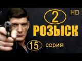 Розыск 2 сезон 15 серия HD  криминальный сериал