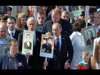 Путин участвует в акции Бессмертный Полк 9 мая 2015 года
