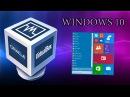Установка Windows 10 на виртуальную машину Oracle VirtualBox