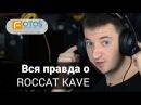 Обзор Roccat Kave 5 1 порвут ли они игровые наушники Razer Tiamat