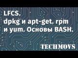 8. LFCS. dpkg и apt-get. rpm и yum. Основы bash запуск скриптов, циклы и ветвления.