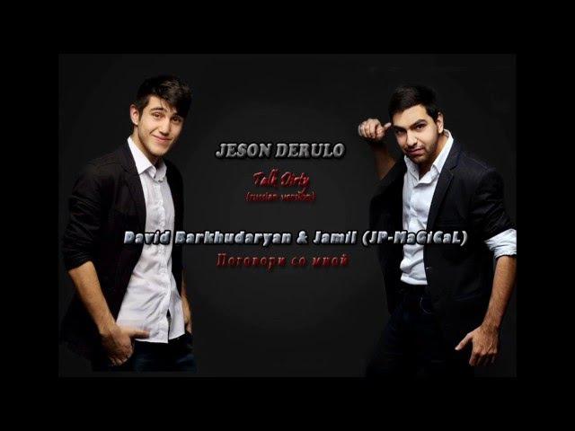 Jamil David - Поговори со мной (Rus.cover Jason Derulo -Talk Dirty)