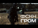 Работа спецназа ФСКН ГРОМ