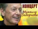 Россия - Родина хрена! Михаил Задорнов.