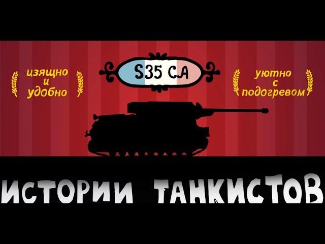 ПТ-САУ S35 CA - Истории танкистов   Приколы, баги, забавные ситуации World Of Tanks.