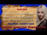 Новороссия. Сводка новостей Новороссии (События Ньюс Фронт) / 04.07.2015 / Roundup NewsFront ENG SUB