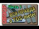 НАЗНАЧЕНИЕ TDS-meter | ОБЗОР и ОПИСАНИЕ ПРИБОРА