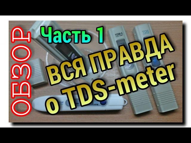 НАЗНАЧЕНИЕ TDS-meter   ОБЗОР и ОПИСАНИЕ ПРИБОРА