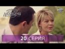 Сериал Между нами, девочками , 20 серия | От создателей сериала Сваты и студии Квартал 95 .