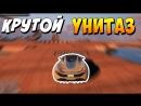 GTA Online 22 (Дерби) - Крутой Унитаз