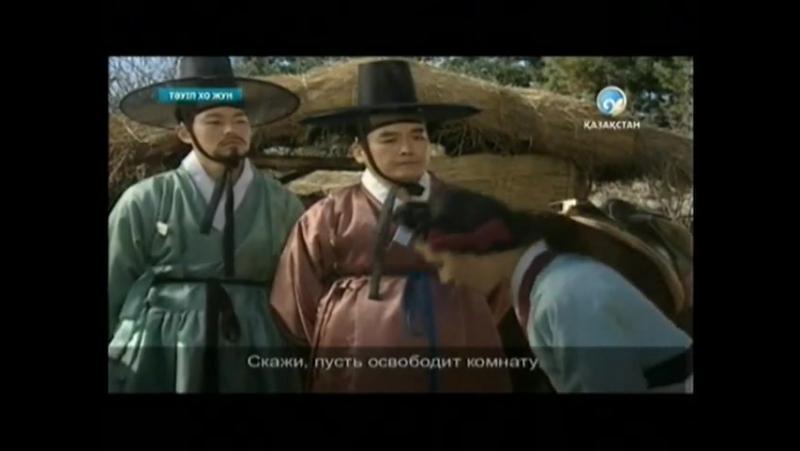 Тәуіп Хо Жун 5-бөлім