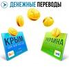 Денежные переводы Россия-Крым-Украина