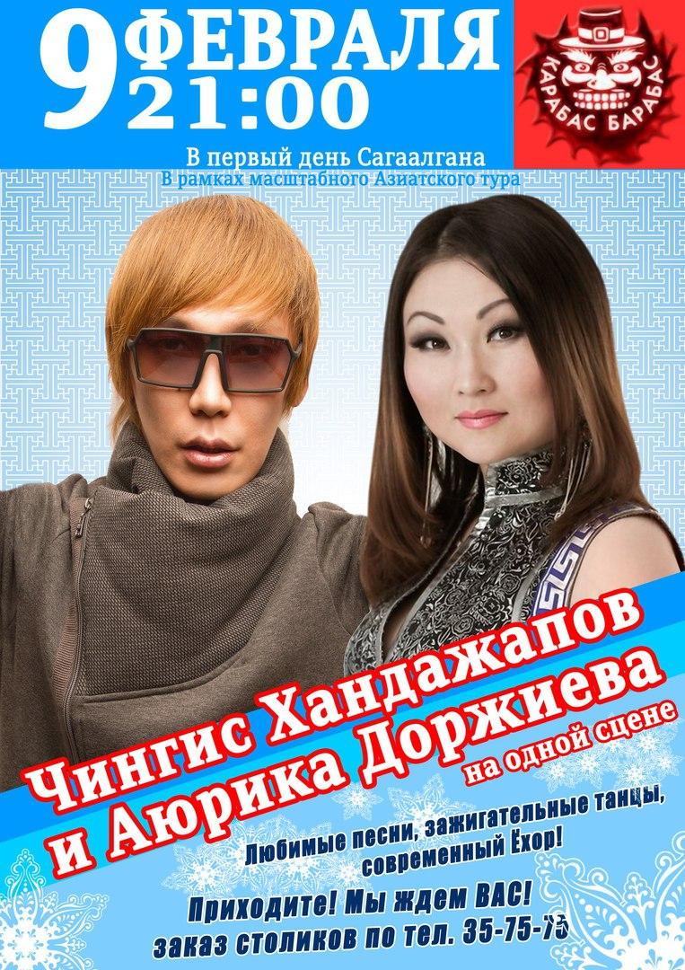 Афиша Улан-Удэ 9 февраля Белый месяц в Ресторане КарабасБарабас