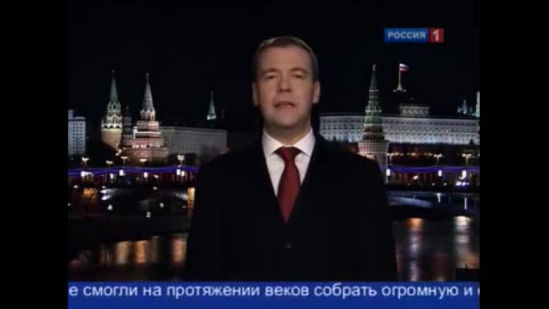[5 류아현] 2012 메드베데프 (러시아 대통령) 새해연설