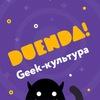 DUENDA | Агитпроп Гик-культуры