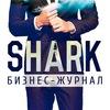 Бизнес-журнал «Shark»