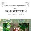 Аренда платьев и реквизита|Ростов-на-Дону