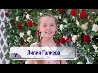 МиниМисс Нижнекамск 2016 - Презентация финалисток - №7 Галиева Лилия