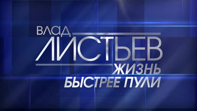 Влад Листьев. Жизнь быстрее пули (Первый канал, 10.05.2016)