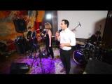 Солист Кавер-группы Эксклюзив и Kosmax-band