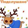 Подслушано Ул. Лесопарковая