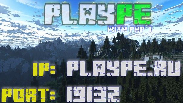 PlayPE- единственный полноценный сервер на Minecraft PE 0.13.0 - 0.13.1!