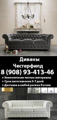 диваны кресла честерфилд мягкая мебель вконтакте