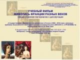 УЧ ФИЛЬМ ЖИВОПИСЬ ФРА РАЗНЫХ ВЕКОВ 160109 C RSO АНДРЕЙ ЕГЕРЕВ