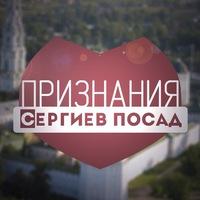 Логотип Признания / Сергиев Посад