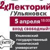 2xЛекторий: Михаил Гельфанд и Алексей Водовозов