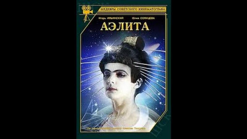 Фантастический фильм Аэлита 1924