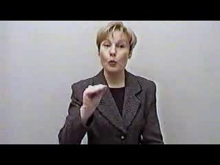 пропуск русский язык жестов