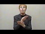 покойник ( русский жестовый язык )