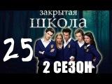 Закрытая школа - 2 сезон 25 серия - Триллер - Мистический сериал