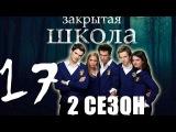 Закрытая школа - 2 сезон 17 серия - Триллер - Мистический сериал