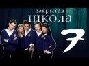 Закрытая школа - 1 сезон 7 серия - Триллер - Мистический сериал