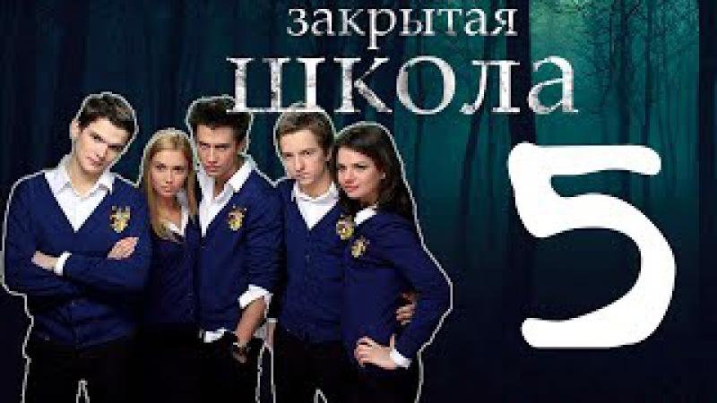 Закрытая школа 1 сезон 5 серия Триллер Мистический сериал