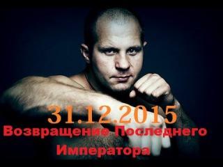 Федор Емельяненко объявил дату своего боя 31 декабря 2015 Япония! Возвращение ПОСЛЕДНЕГО ИМПЕРАТОРА