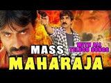 Mass Maharaja 2015 Hindi Dubbed Movie With Telugu Songs | Ravi Teja, Ileana D Cruz