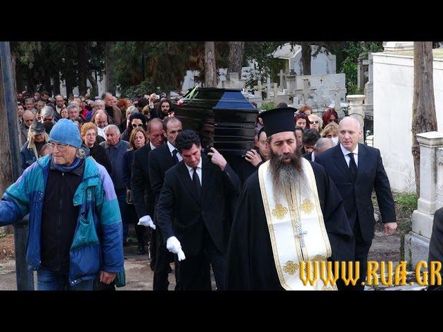 Траурная церемония прощания с Демисом Руссосом