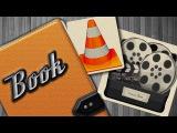 Что Такое Видео Кодеки и Контейнеры - Bennet Book