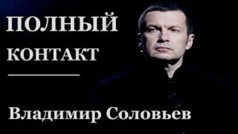 Владимир Соловьёв. Полный эфир. 27.10.2015