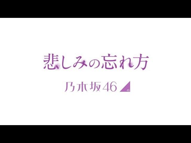 乃木坂46 悲しみの忘れ方 フル 歌詞付き 覚えて歌おう