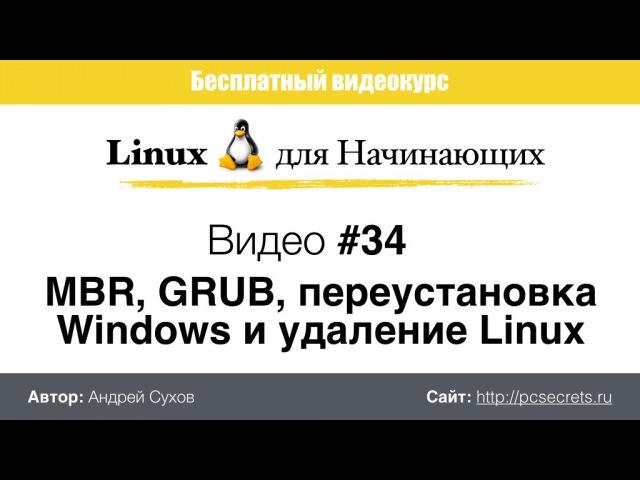 Видео 34. MBR, GRUB, переустановка Windows и удаление Linux