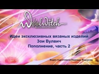Надежда Федорова Вязаные спицами платья для женщин Идеи Зои Вулвич Пополнения, часть 2