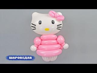 Хелло Китти из шаров / Hello Kitty of balloons