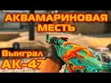 Выиграл АК-47 Аквамариновая Месть